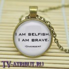"Кулон с цитатой Трис ""I am selfish. I am brave"""