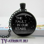 "Кулон ""The fault in our stars"" (Виноваты звезды)"