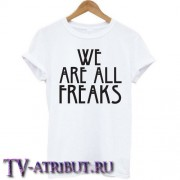"Футболка ""We are all freaks"" - ""Мы все уроды"" (2 цвета)"