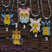 Кулон в виде Пикачу в костюме других покемонов (5 вариантов)
