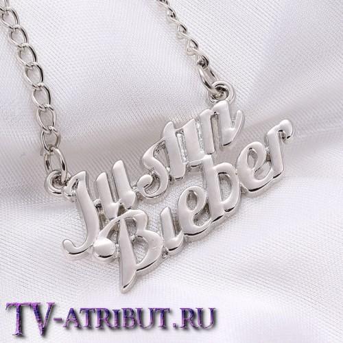 "Кулон с надписью ""Justin Bieber"" (4 цвета)"