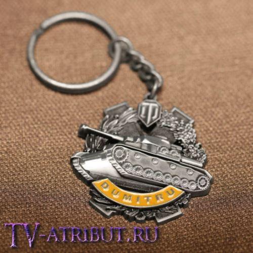 """Брелок """"Медаль Думитру"""" (Dumitru)"""