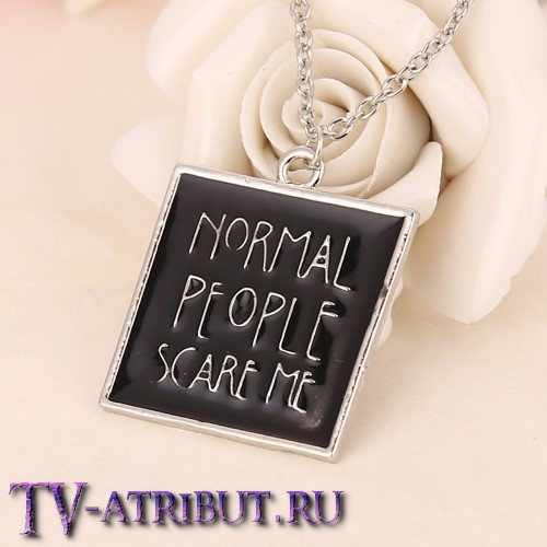 """Кулон """"Normal people scare me"""" - """"Нормальные люди пугают меня"""""""