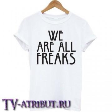 """Футболка """"We are all freaks"""" - """"Мы все уроды"""" (2 цвета)"""