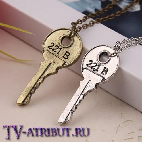 Кулон-ключ Шерлока с номером 221B (2 цвета)