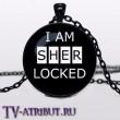 "Кулон ""I am Sherlocked"", классический черный"
