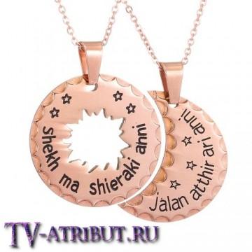 Кулоны Кхала и Кхалиси с надписями на дотракийском (3 цвета)